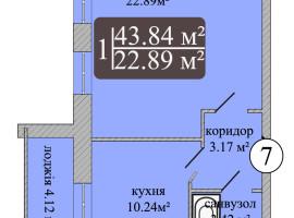 НОВЫЙ  дом! 1-комн. 43,84м с  автон. от. Белова