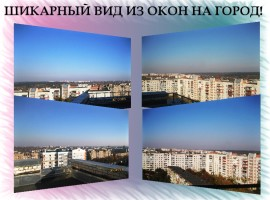 Двухуровневая кв. с шикарным видом на город. ул.1 Гв. Армии 21-А
