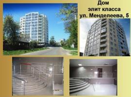 Внимание! Квартиры в НОВОСТРОЙКЕ от ЗАСТРОЙЩИКА, ул.Менделеева, Горсад