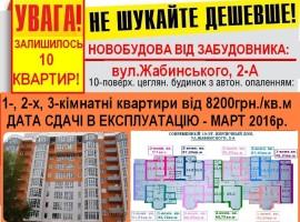 ! Продажа последних квартир в НОВОСТРОЕ от ЗАСТРОЙЩИКА ул. Жабинского!