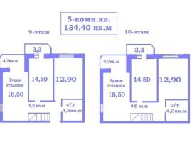 !Двухуровневая кв.,134м с шикарным видом на город. ул.Горького