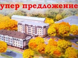 + Единственная 3-комн. кв. 100м в Новом доме ул. Князя Черного