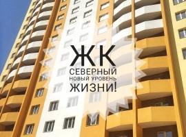 1-комн.квартира, площадью - 42,65м в ЖК Северный (р-н ЗАЗа)